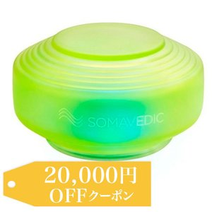 ソマヴェディック・メディックウルトラ 20,000円OFFクーポン|kenkami
