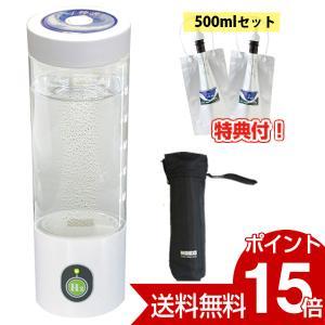 水素水生成器 MyShintousuiBottle-Q My神透水ボトル H2-BAG 500ml×2個&もみがらスティック+レビューを書いて500ml交換用プレゼント|kenkami