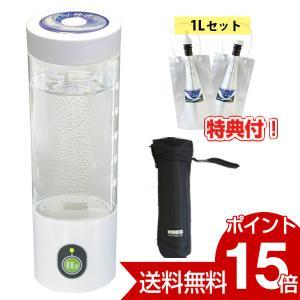 水素水生成器 MyShintousuiBottle-Q My神透水ボトル  1Lセット H2-BAG・交換用・保冷バッグ&もみがらスティック+レビューを書いて1L交換用プレゼント|kenkami