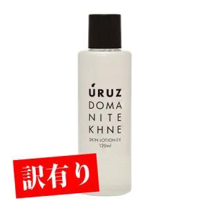 訳ありアウトレット ウルズ  Uruz  スキンローション EX 120ml|kenkami