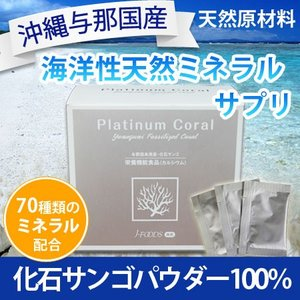 プラチナコーラル 30包 化石サンゴ100%パウダー 送料無料|kenkami