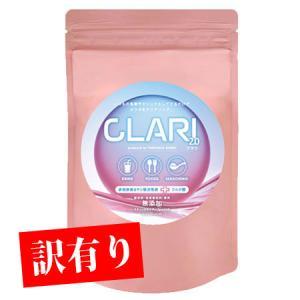 訳ありアウトレット CLARI 2.0 クラリ チャコールパウダー 60g  並木良和プロデュース商品 正規品|kenkami
