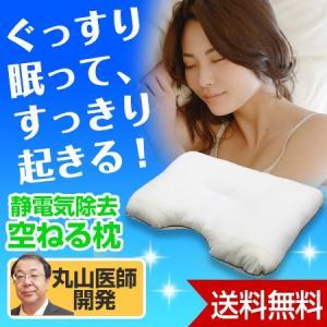空ねる枕 くうねるまくら  静電気除去機能付き枕 送料無料 kenkami