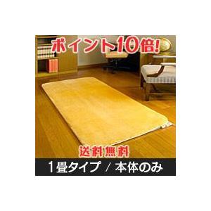 ゼンケン 電気ホットカーペット 1畳タイプ 本体のみ|kenkami