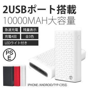 LEDライト付き モバイルバッテリー 残量表示 10000mAh PSE LEDライト 2USBポートスマホ充電器  for iPhone Android 防災/緊急用/旅行 スマホ 充電|kenkenanto