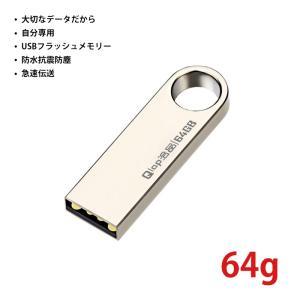 新品発売 高効率 USBメモリ USBフラッシュメモリー アルミ合金素材 USBフラッシュメモリ 64G  デザイン プレゼント プチギフト 防水 抗震 防塵|kenkenanto