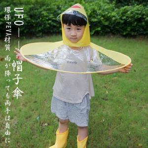 UFO 傘 雨 最新レインハット レインコート キッズ ランドセル対応 カッパ ランドセル 子供 おしゃれ レイン帽子 男の子 女の子 防水子供用|kenkenanto