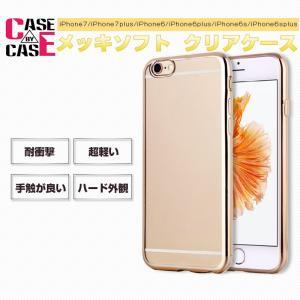 超激安for iPhone7ケース  ソフトケース 極薄 for iPhone6plusケース カバー スマホケース メッキ for iPhone7plus 耐摩擦 防震 カバー 透明 スマホケース|kenkenanto