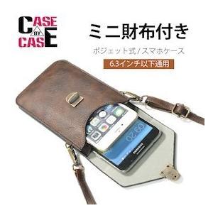 新品発売 6.3インチ以下 通用 for iPhoneケース Galaxyスマホケース ポシェット ミニ財布 女性ケース 財布式 for iPhone7plusケース 本革質感 いい手触り|kenkenanto