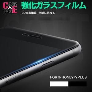 新品発売 3D炭素繊維 強化ガラスフィルムfor iPhone7/for iPhone7plus 全面に貼れる 曲面 湾曲9H硬度0.2mm極薄 指紋防止 飛散防止 保護フィルム 耐衝撃 kenkenanto
