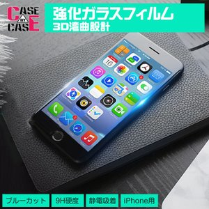 for iPhoneX iPhone8 8plus iPhone7 /7 plus/iPhone6/6s/iPhone6 plus/6splus 強化ガラスフィルム 9H硬度 3D湾曲 ソフトエッジ設計 抗ブルーライト 超撥水 kenkenanto