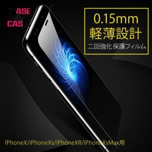 新品発売 for iPhone Xs XR XsMaX 軽薄 0.15mm 保護フィルム 強化ガラス スマホ フィルム 強化ガラスフィルム for iPhoneX  ガラス for iPhone フィルム|kenkenanto