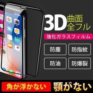 配送方法: メール便のみ発送させて頂きます。  for iPhone    ●3D曲面全フル強化ガラ...