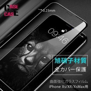 曲面 0.23mm 軽薄 旭硝子 防塵 強化ガラスフィルム 保護フィルム for iPhone Xs for iPhone XR for iPhone XsMax  スマホフィルム 強化 ガラスフィルム kenkenanto