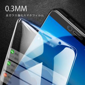 新品発売 HUAWEI mate 9 mate10 mate10Pro 全面保護 ガラス フィルム 強化 ガラスフィルム mate 9 フルカバー スマホ フィルム ブルーカット 0.3mm|kenkenanto