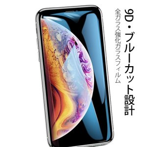 在庫一掃 ガラスフィルム ブルーカット for iPhone XS Max XS iXR for iPhone X 8 Plus for iPhone7 6s for iPhone6 6plus 6splus SE 液晶保護フィルム|kenkenanto