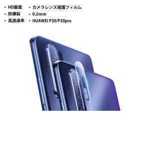 新品発売 送料無料 HUAWEI HUAWEI P30 Pro HUAWEI P30 カメラーレンズ 強化ガラス 全面保護 防指紋 P30Pro ガラスフィルム|kenkenanto