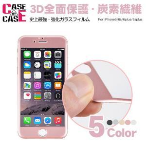 Xperia XZ SO-01J SOV34 601SO SO-02J for iPhone7/7plus/for iPhone6/6s/for iPhone6Plus/6sPlus新作3D炭素繊維強化ガラスフィルム 3D曲面 全面に貼れる kenkenanto