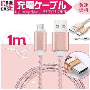 Micro USB TYPE-Cケーブル  Lightning マイクロ 充電ケーブル for iPhone アルミニウム合金 編み ナイロン 耐久性向上 絡み防止スマホケース kenkenanto