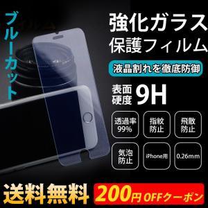 在庫一掃クーポン ブルーライト対策強化ガラスフィルム for iPhoneX  Xs XR XsMax 90%カット保護フィルム 液晶保護for アイフォン用 スマホケース|kenkenanto