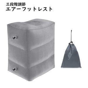 フットレスト 足置き 足枕 足休め エアー オットマンエアクッション ボンプを不要3段階の高さ調節 携帯しやすい オフィス カバー&収納袋付き 空気入れ付き|kenkenanto