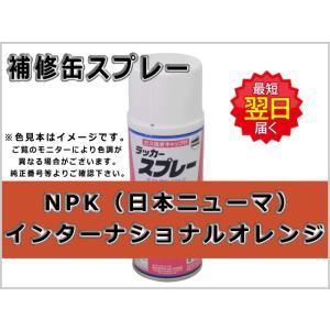 補修スプレー NPK インターナショナルオレンジ #0271S 日本ニューマ