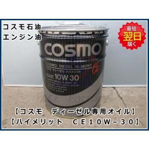 エンジンオイル ディーゼル専用オイル コスモ CE 10W3...