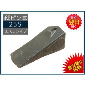 25S ポイント 爪 ツース 縦ピン エスコタイプ 爪・ツース・チップ *社外品 新品