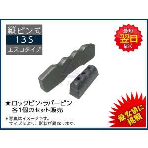 【縦ピン】 13S ロックピン(止めピン)&ラバーピン・セット (エスコタイプ)