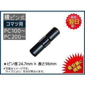PC100- ロックピン(止めピン) 横ピン ポイント用 コマツ PC100 -PC200 クラスな...