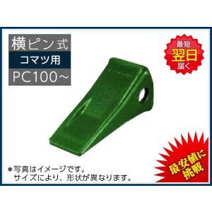 PC100 - PC200 ポイント【横ピン】 コマツ ツース チップ 爪 新品 社外品