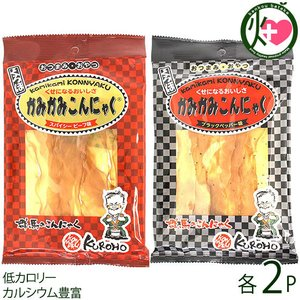 カミカミこんにゃく 3種(スパイシービーフ味・キムチ味・ブラックペッパー味)×各60g×各2袋 条件付き送料無料 TVで話題 ダイエット