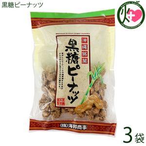ピーナッツ黒糖 170g×3袋 海邦商事 沖縄 土産 人気 血管を強くしなやかに!ピーナッツパワー解...