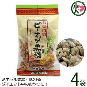 ピーナッツ黒糖 170g×4袋 海邦商事 沖縄 土産 人気 血管を強くしなやかに!ピーナッツパワー解...