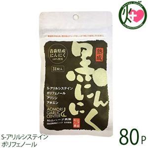 【名称】 黒にんにく末含有加工食品  【内容量】 14.9g(480mg×31粒)×80P  【賞味...