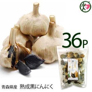 【名称】 にんにく加工品  【内容量】 300g×36P  【賞味期限】 常温でおおよそ180日程 ...