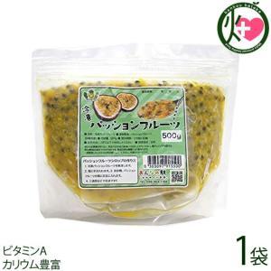 冷凍 沖縄県産 パッションフルーツ 原液 500g×1袋 非加熱 条件付送料無料