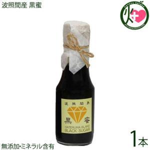 【名称】 黒糖蜜  【内容量】 130g×1本  【賞味期限】 製造日より6ヶ月(※未開栓時)  【...