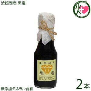 【名称】 黒糖蜜  【内容量】 130g×2本  【賞味期限】 製造日より6ヶ月(※未開栓時)  【...
