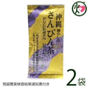 沖縄さんぴん茶 バラ 70g×2袋 送料無料 沖縄 お土産 定番 人気 健康茶 中国茶 1000円ポッキリ