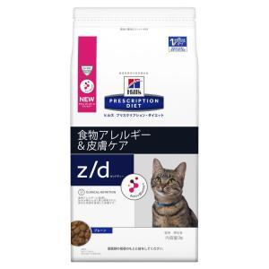 [療法食] Hills ヒルズ 猫用 z/d 低アレルゲン 500g|kenko-bin