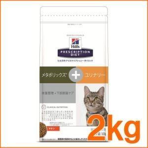 [療法食] Hills ヒルズ 猫用 メタボリックス+ユリナリー 体重管理+下部尿路ケア ドライ チキン 2kg|kenko-bin