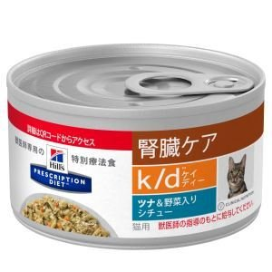 [療法食] Hills ヒルズ 猫用 腎臓ケア k/d(ツナ&野菜入りシチュー)  82g缶 11045J|kenko-bin