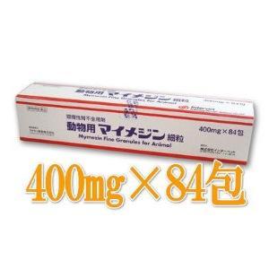 [医薬品] 動物用マイメジン細粒 400mg×84包 [猫慢性腎不全用剤]