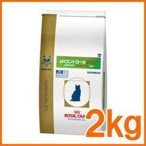 [療法食] ロイヤルカナン 猫用 pHコントロール2 フィッシュテイスト 2kg