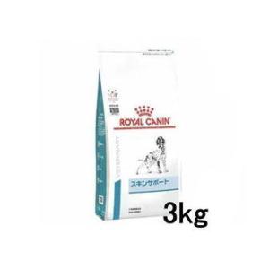 [療法食] ロイヤルカナン 犬用 スキンサポート 3kg