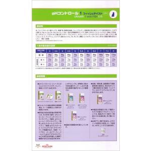 [療法食] ロイヤルカナン 猫用 pHコントロール1 フィッシュテイスト 4kg kenko-bin 03