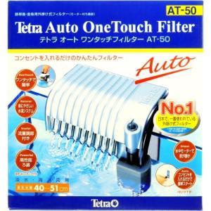 ◇テトラ(Tetra) テトラ オートワンタッチフィルター AT-50