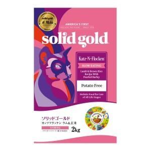 ▽SOLID GOLD(ソリッドゴールド) カッツフラッケン 2kg|kenko-bin