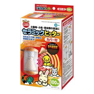マルカン うさぎ 保温電球 セラミックヒーター100W カバー付 [CH-100C]